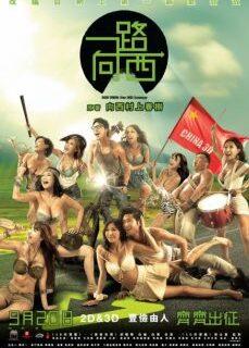Due West: Our Sex Journey 2012 Çin Sex Filmi İzle tek part izle