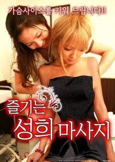 Çıplak Masaj Japon Sex Filmi 720p Erotik