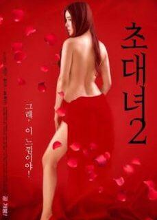Invitation Girl 2 Full Kore Kırmızılı Kızlar hd izle