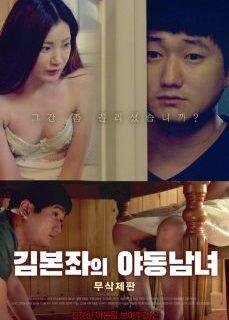 Yidong Man and Woman of Kimbone (2018) 720p Full hd izle