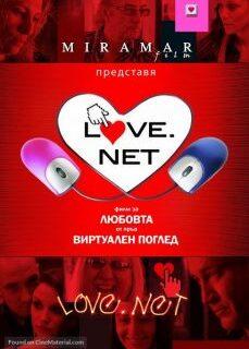 Love.Net Bulgar Erotik Film İzle reklamsız izle