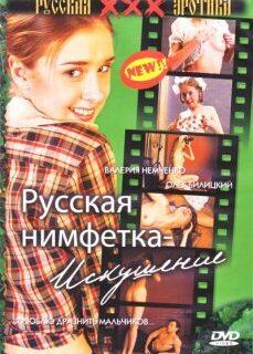 Russkaya nimfetka: iskusheniye +18 Konulu Rus Sex Filmi full izle