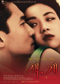 Lust Caution Çin Sex Filmi Türkçe Dublaj hd izle