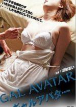 Japon Erotik Film İzle Liseli Kız Olgun Kadın
