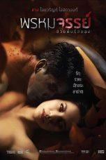 Tiger Women 2015 Ormanda Sex Filmi
