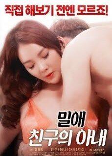 Millae A Friend's Wife 2018 Kore Olgun Mature Sex